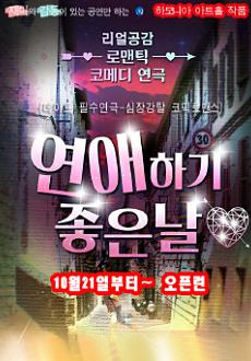 [대구] 리얼공감 로맨틱코메디 [연애하기좋은날]