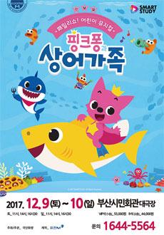 [부산] (패밀리쇼) 어린이뮤지컬 [핑크퐁과 상어가족]