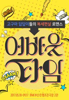 [부산] 연극 [어바웃타임]