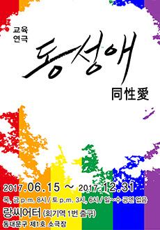 연극 [동성애]