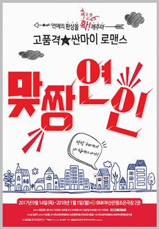 [부산] 연극 [맞짱연인]