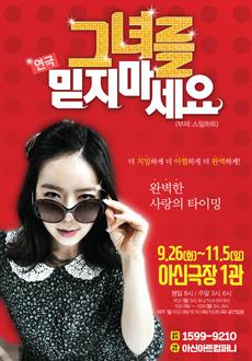 [대전] 2017 연극 [그녀를 믿지마세요]