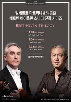 [성남] 알베르토 마르티니 & 박종훈 바이올린 소나타 전곡 시리즈