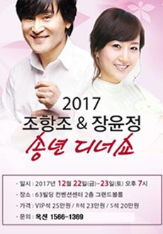 2017 조항조&장윤정 송년디너쇼 - 63컨벤션센터