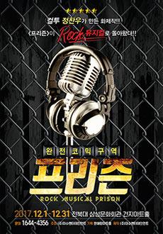 [전주] 컬투 정찬우가 만든 코믹 락뮤지컬 프리즌