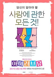 로맨틱 뮤지컬 [아이러브유]