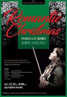 [성남] 바이올리니스트 임지영의 로맨틱 크리스마스