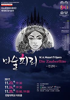 [대전] 오페라 [마술피리]