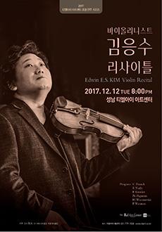 [성남] 바이올리니스트 김응수 리사이틀