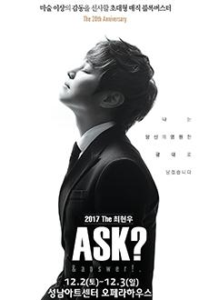[성남] 2017 The 최현우 [ ASK?&answer!]