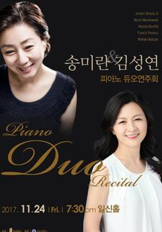 송미란&김성연 피아노 듀오연주회