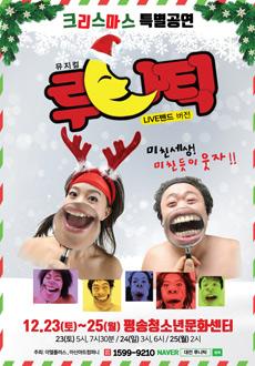 [대전] 2017 크리스마스특별기획 [뮤지컬 루나틱]