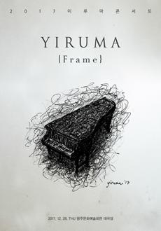 [광주] 2017 이루마 라이브 콘서트 [Frame]