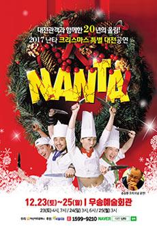 [대전] 2017 크리스마스 특별기획 송승환의 오리지널 [난타]