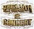 팬텀싱어2 콘서트