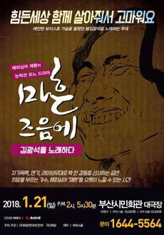 [부산] 뮤지컬 [마흔 즈음에] - 김광석을 노래하다