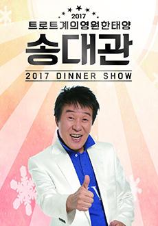 2017 송대관 송년디너쇼