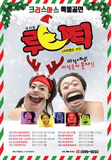 [금산] 2017 국민뮤지컬 [루나틱]