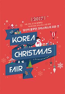 2017 코리아 크리스마스 페어(선예매시 무료)