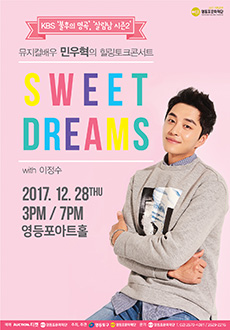 뮤지컬 배우 민우혁의 힐링토크콘서트 Sweet Dreams