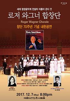 창단70주년 로저와그너합창단 송년음악회