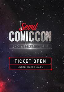 코믹콘 서울 2018 티켓오픈 안내