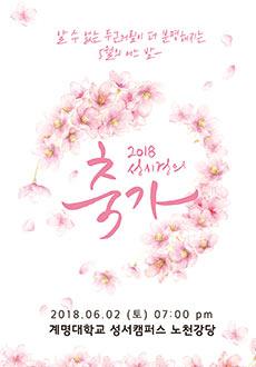 [대구] 2018 성시경의 축가 콘서트 티켓오픈 안내
