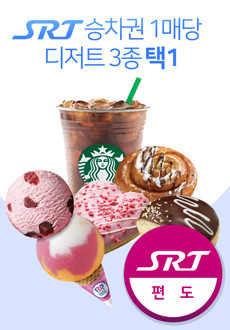 [티랩 SRT]편도/호남하행 중·장거리_디저트패키지