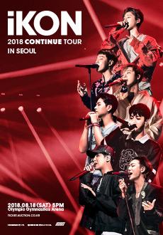 iKON 2018 CONTINUE TOUR IN SEOUL  티켓오픈 안내