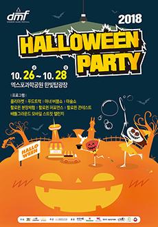 DMF 대전 할로윈 축제