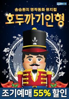 2018 PMCKIDS 명작동화뮤지컬 [호두까기인형]