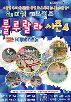 [일산] 겨울 킨텍스 레이싱키즈월드 룰루랄라 시즌4