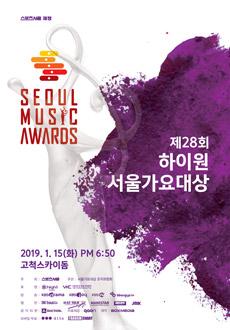 제28회 하이원 서울가요대상