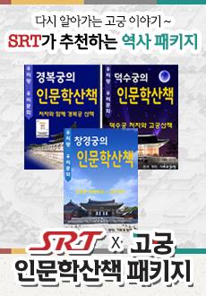 [티랩 SRT]궁궐인문학패키지 (호남상행)광주송정,익산,천안아산→수서