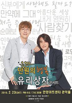 [안양] 만9,900원의 행복 유리상자 콘서트