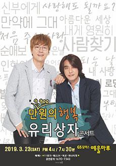 [여수] 만9,900원의 행복 유리상자 콘서트