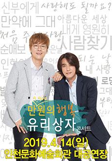 [인천] 2019 ´만9,900원의 행복´ 유리상자 콘서트