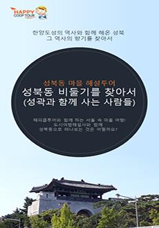 성북동 마을여행