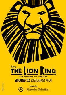 뮤지컬 라이온 킹 인터내셔널 투어 - 부산(Musical The Lion King)마지막 티켓오픈 안내