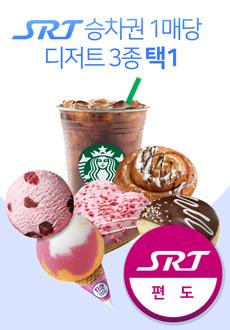 [티랩 SRT]편도/호남하행 단거리_디저트패키지
