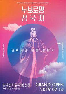 [서울능동] 누보로망 삼국지 전시회