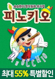 2019 송승환의 명작동화 뮤지컬[피노키오]