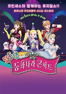 [부산] 딩동댕 동화나라 콘서트