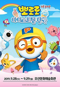 [오산] 어린이뮤지컬 [아이스크림 왕국의 뽀로로와 친구들]