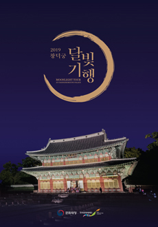 2019년 하반기 창덕궁 달빛기행