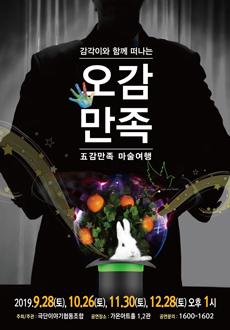 [부산] 2019년 감각이와 함께 떠나는 오감만족 마술여행