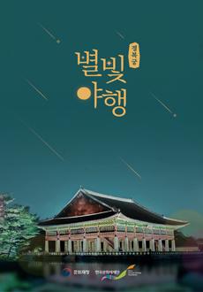 2019 하반기 경복궁 별빛야행