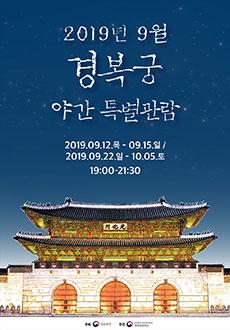 2019년 09월 경복궁 야간 특별관람 [한복착용자무료관람권]