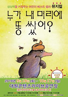 [용산] 어린이베스트셀러뮤지컬 [누가 내머리에 똥쌌어?]