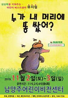 [남양주] 베스트셀러 어린이뮤지컬 [누가 내머리에 똥쌌어]